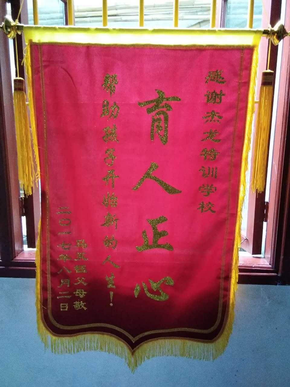 青岛毕业学员家长送锦旗